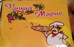 Пицца Марио Вязьма