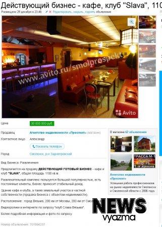 Ночной клуб Слава в Вязьме выставлен на продажу