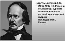 В Вязьме появилась улица Даргомыжского