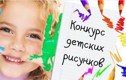 УМВД России по Смоленской области проводит конкурс детских рисунков на тему ...