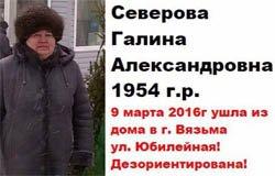 В Вязьме пропала пенсионерка