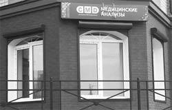 В Вязьме открылся медицинский центр молекулярной диагностики CMD