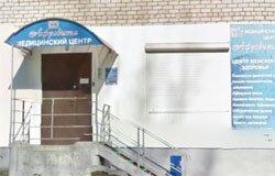 Медицинский центр Афродита в Вязьме
