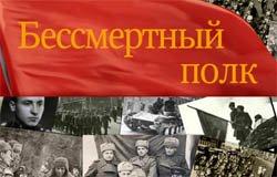 Бессмертный полк в Вязьме пройдет на 9-е мая