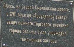 В Вязьме открыта памятная доска в честь юбилея Смоленской таможни