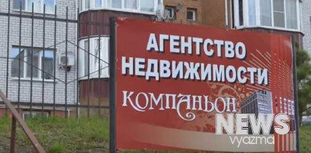 Агентство недвижимости Компаньон Вязьма