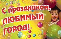 Праздничная программа на День Города Вязьма