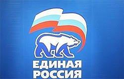 Кандидаты в Госдуму от Единой России