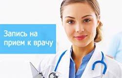 Запись к врачу в Вязьме