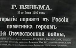 Вязьма старая видеохроника 1916 год