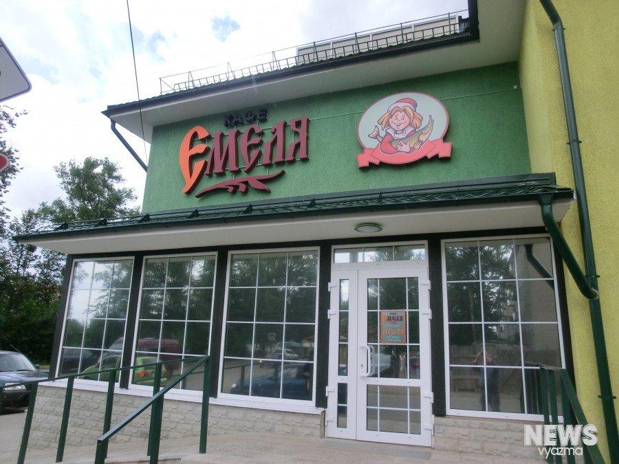 Кафе Емеля в Вязьме