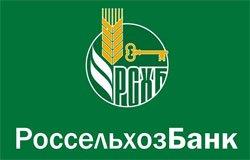 Россельхозбанк Вязьма