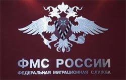 УФМС Вязьма