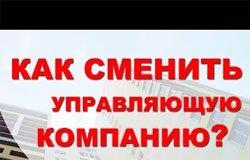 Вязьма. Управляющая компания ООО «Люкс»