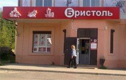 Сеть магазинов Бристоль в Вязьме