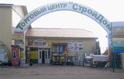 Магазин стройматериалов
