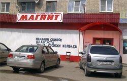 Сеть магазинов Магнит Вязьма