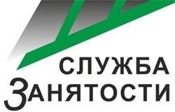 Центр занятости Вязьма