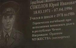 В школе №8 открыли памятную доску Юрию Соколову [видео]