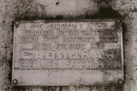 Самолет Савицкой в Вязьме