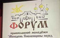 Областной форум православной молодёжи