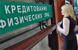 В Вязьме бывшая сотрудница банка подозревается в мошенничестве с кредитами