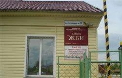 Завод ЖБИ Вязьма