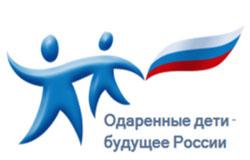 ВФМГИУ включён в энциклопедию «Одарённые дети — будущее России»
