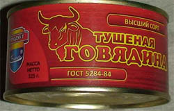 Консервы «тушеная говядина» - в Вязьме без говядины