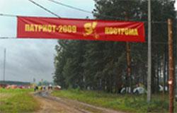 Молодежь Вязьмы на форуме Патриот-2009