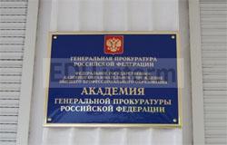Академия Генеральной прокуратуры Российской Федерации приглашает абитуриент ...