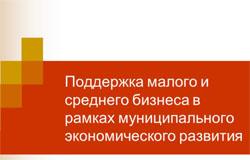 Межрегиональное совещание «Антикризисные меры поддержки и развития малых городов и районов России»