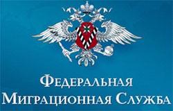 О регистрационном учете граждан