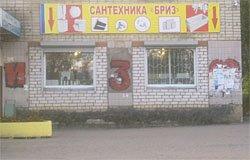 Сантехника в Вязьме - магазин Бриз