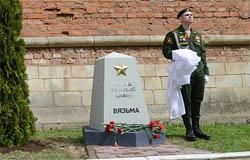 Город Вязьма будет увековечен среди городов воинской славы в Александровско ...