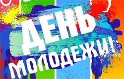 Молодым вязьмичам в честь празднования Дня российской молодежи