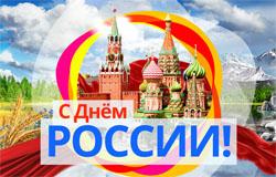 Поздравление вязьмичей от В.В. Крылова и С.А. гуляева