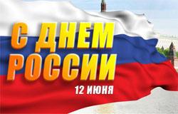 Дорогие Вязьмичи поздравляем вас с Днем России!