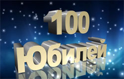 Поздравляем с юбилеем Василия Дорофеева!