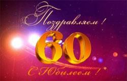 Поздравляем с юбилеем директора школы №6 В.И. Давыдова