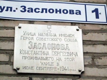 Улица Констатнтина Заслонова в Вязьме