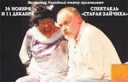 Вяземский театр приглашает на спектакль
