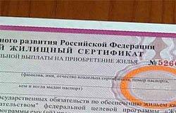 Под давлением прокуратуры вдова ветерана ВОВ все же получила сертификат на  ...