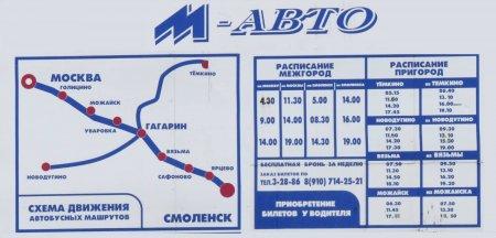 Автобус Вязьма Гагарин