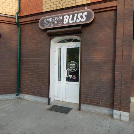 """Кофе в Вязьме. Кофейня """"BLISS"""""""