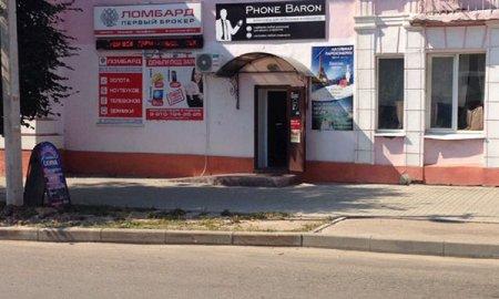 Ломбард Вязьма