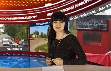 ТВ Вязьма. Вяземское телевидение