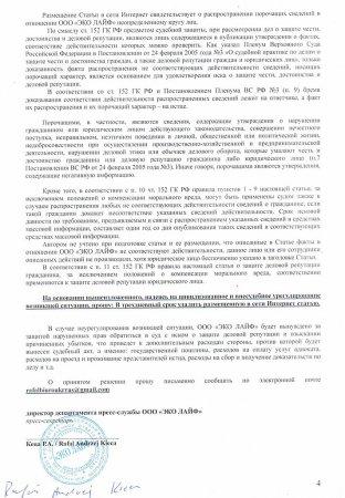 «ЭКО Лайф» и Рафал Андреевичи Киеца