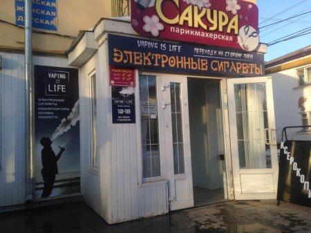 Электронные сигареты в Вязьме