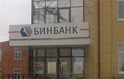 Бинбанк Вязьма
